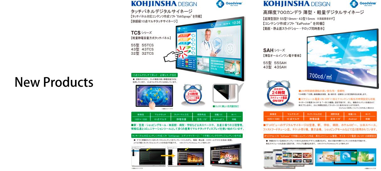新商品 高輝度デジタルサイネージとタッチパネル