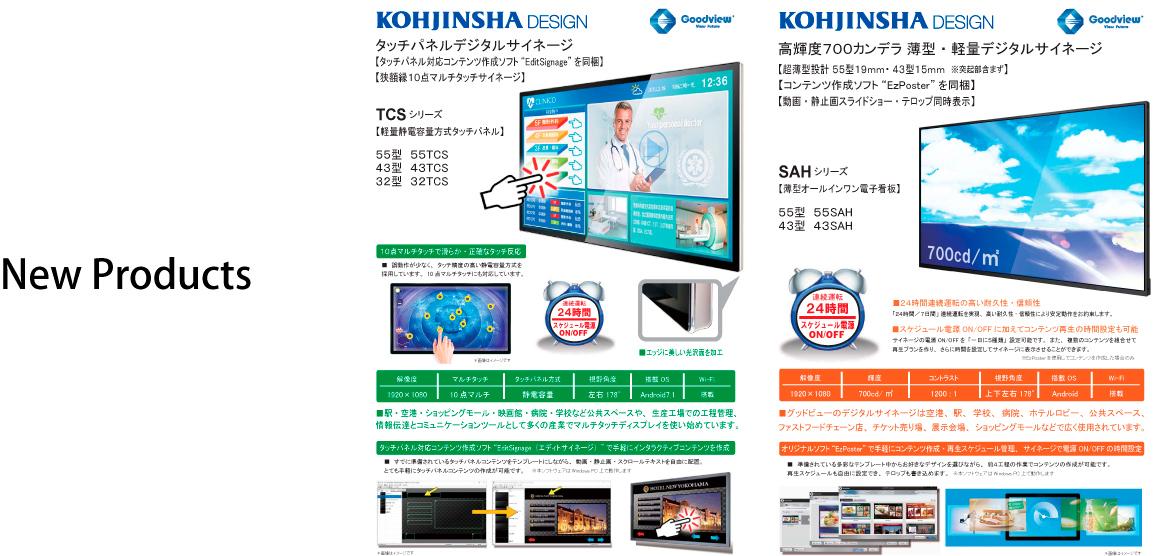 新商品情報タッチパネルデジタルサイネージ