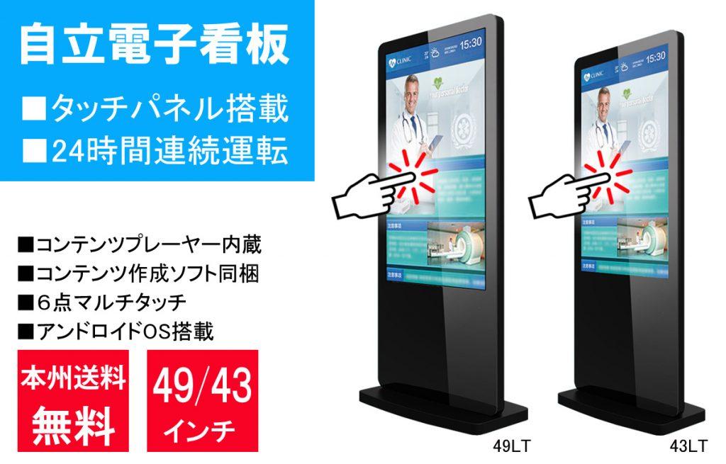 タッチパネル搭載の自立電子看板