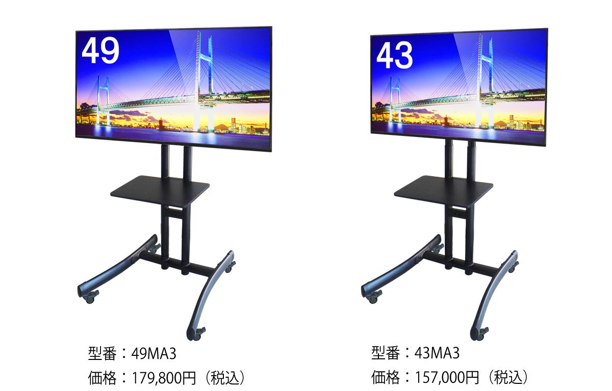 業務用デジタルサイネージMA3