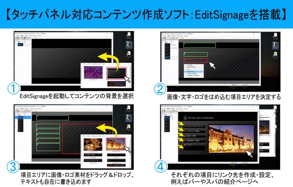 タッチパネル対応コンテンツ作成ソフト EditSignage