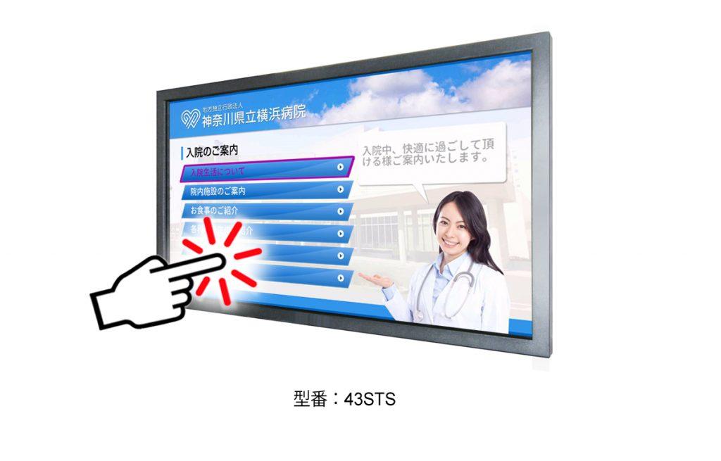 43STS タッチパネル対応コンテンツ作成ソフト付 タッチパネルデジタルサイネージ 単体モデル