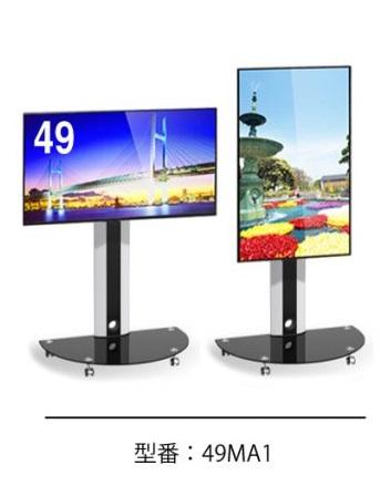 49MA1 デジタルサイネージ+壁寄せスタンドセット
