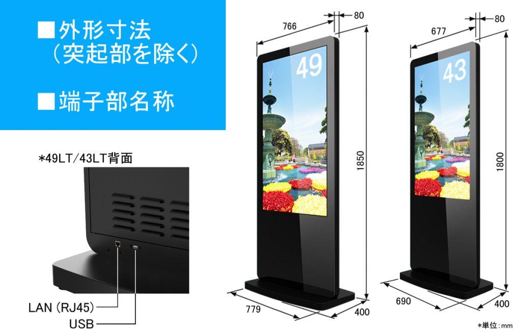 グッドビュージャパン電子看板43LT-49LT寸法図