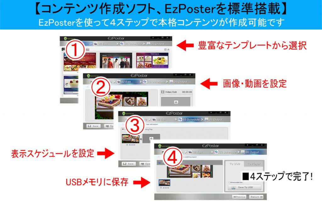 Goodview Japan コンテンツ制作ソフトウェア