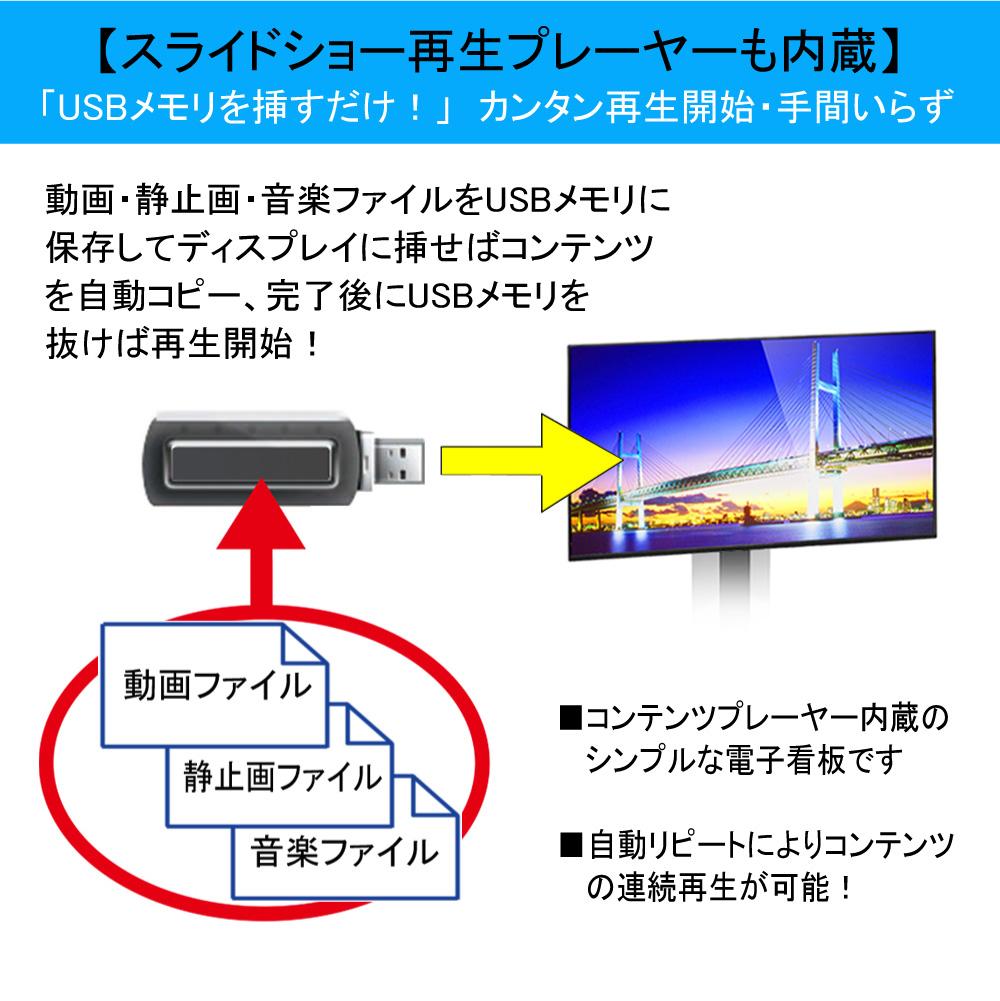 USBメモリで簡単コンテンツ再生