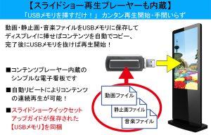 グッドビュージャパン電子看板43LT-49LTスライドショー