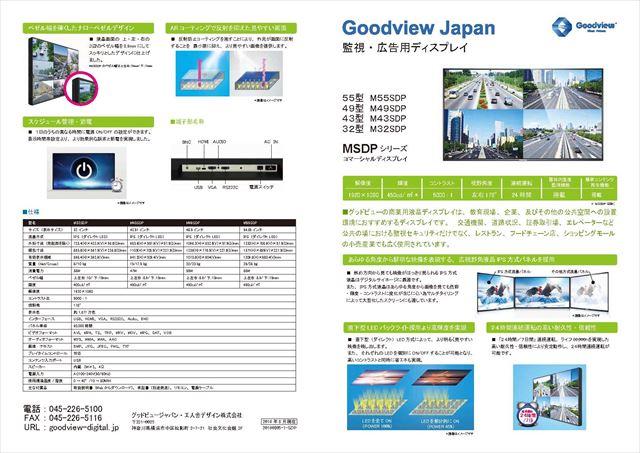 監視・広告用ディスプレイのカタログMSDP