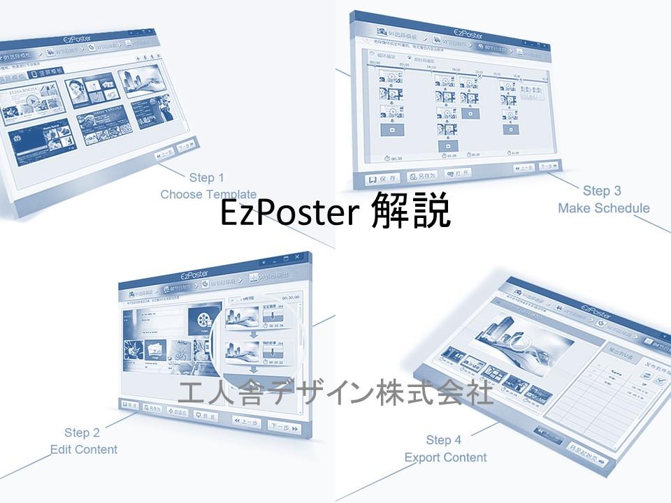 コンテンツ制作ソフトウェア「EzPoster」解説1