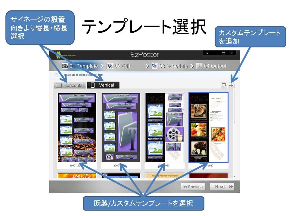 コンテンツ制作ソフトウェア「EzPoster」解説3
