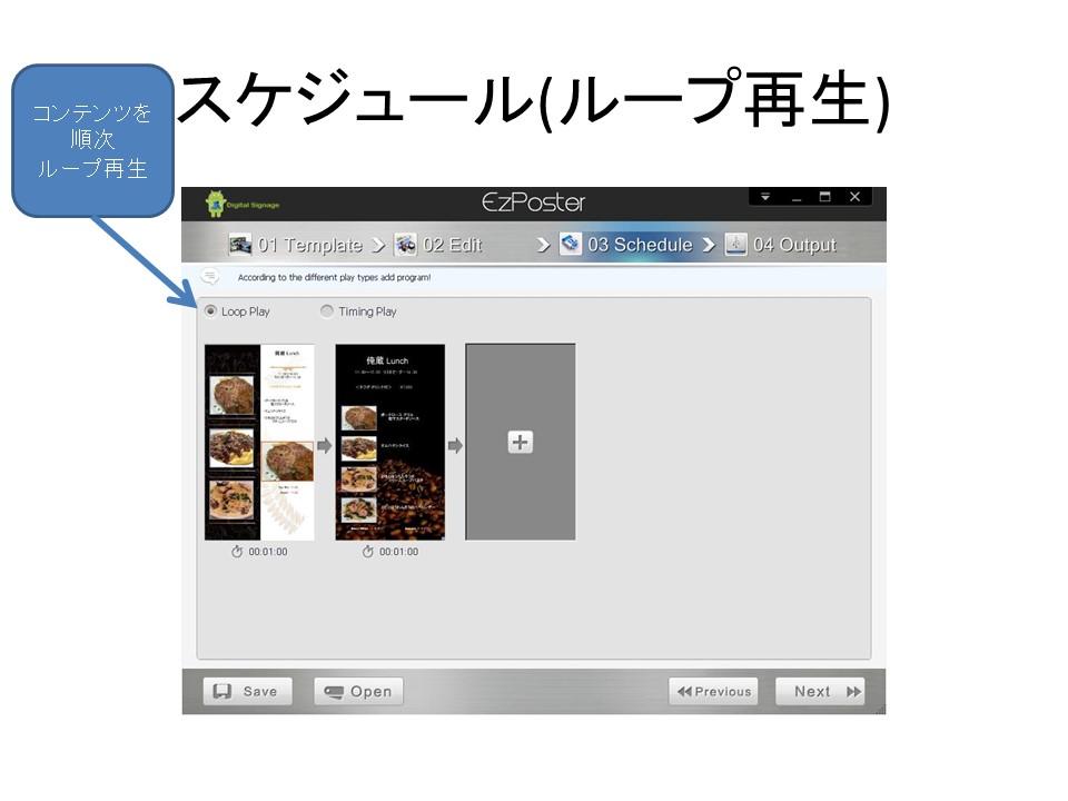 コンテンツ制作ソフトウェア「EzPoster」解説5