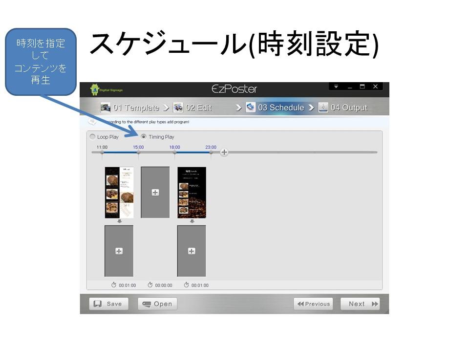 コンテンツ制作ソフトウェア「EzPoster」解説6