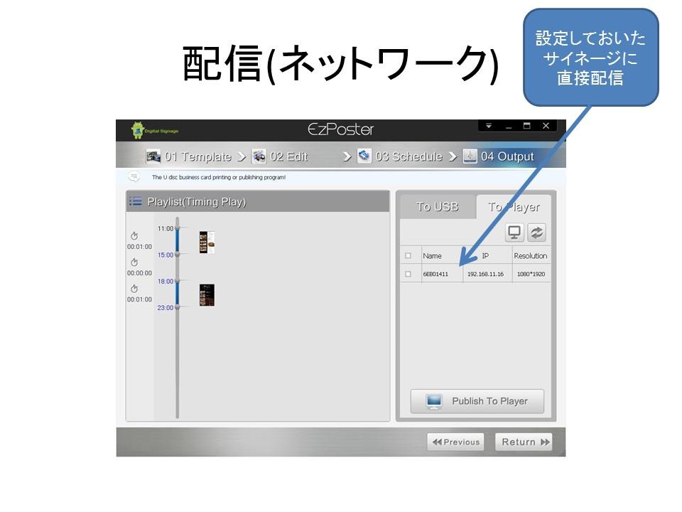 コンテンツ制作ソフトウェア「EzPoster」解説8
