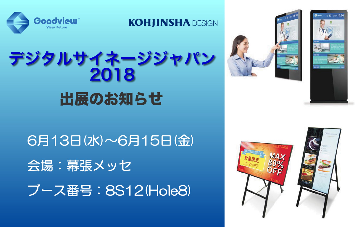 デジタルサイネージジャパン2018展示会出展