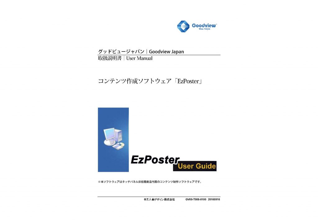 コンテンツ制作ソフトウェア「ExPoster」の取扱説明書