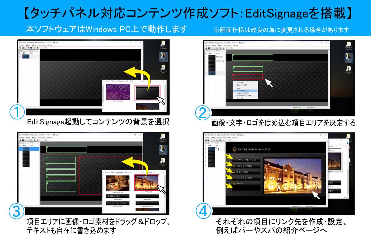 タッチパネルコンテンツ作成ソフトを添付したタッチパネルデジタルサイネージを最安値で御提供させて頂きます。