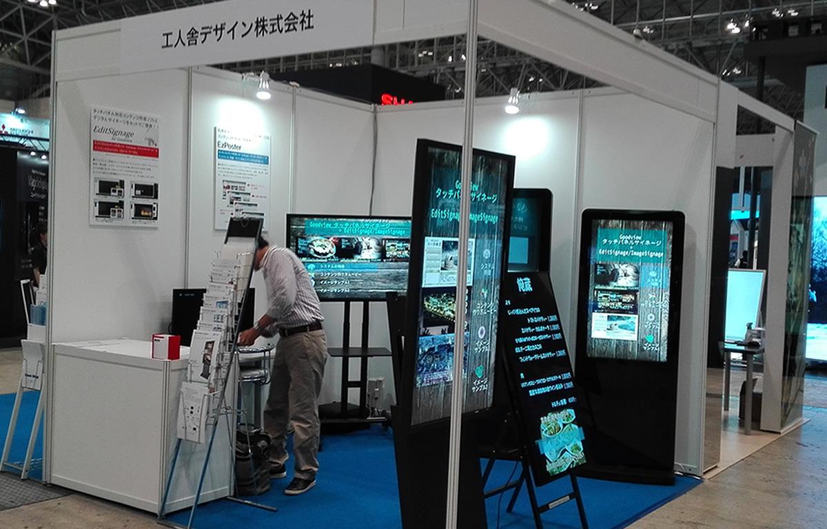 展示会でのタッチパネル対応デジタルサイネージ
