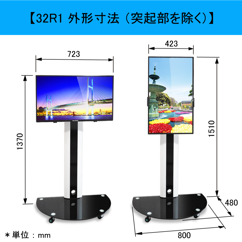 貸出用デジタルサイネージ32R1の寸法図
