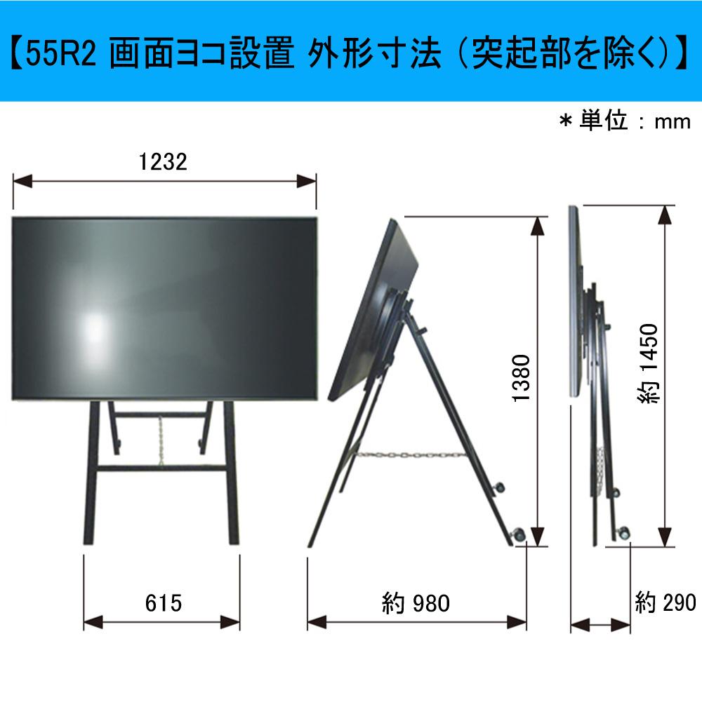 レンタル用デジタルサイネージ55R2の横置き寸法図