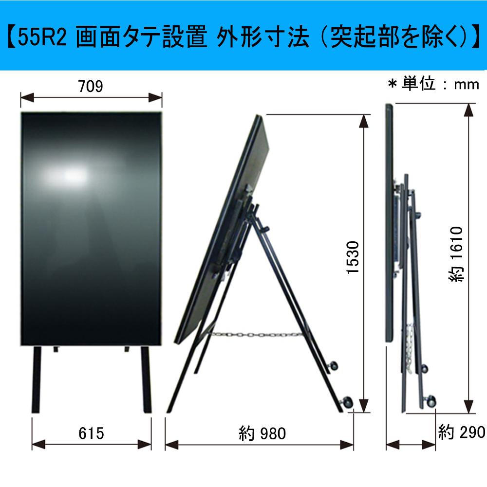 レンタル用デジタルサイネージ55R2縦置き寸法図