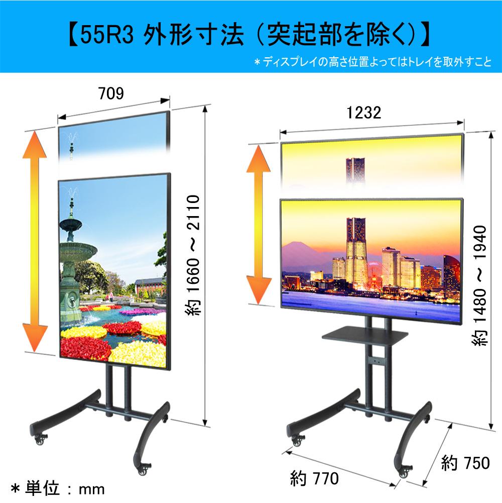 縦横取付可能なテレビスタンドの寸法図