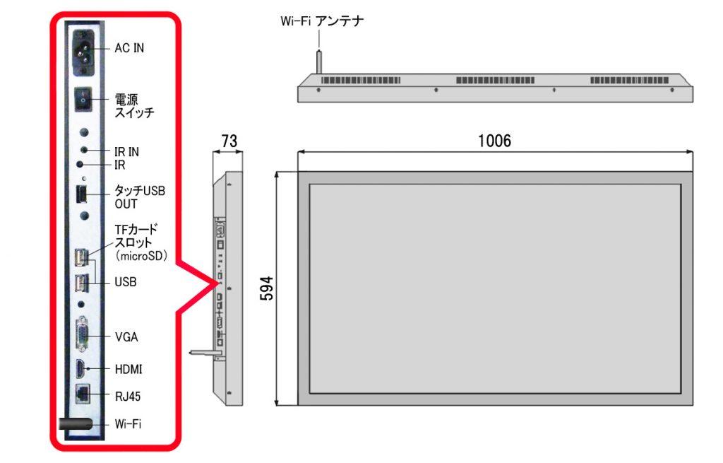 タッチモニターサイネージの寸法図