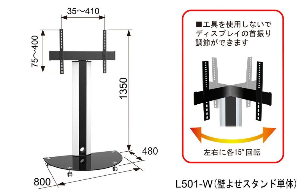 液晶テレビ壁寄せスタンド寸法L501-W